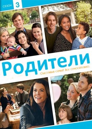 Скачать с TurboBit  Родители / Parenthood - 3 сезон (2011)