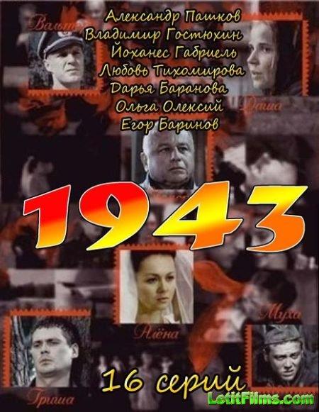 1943 (2013) | сериал-торрент: скачать сериалы через торрент.