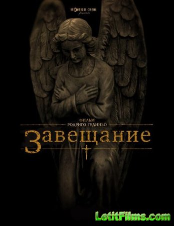 Скачать с TurboBit  Завещание / The Last Will and Testament of Rosalind Leigh (2012)