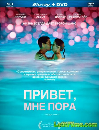 Скачать с TurboBit Привет, мне пора / Hello I Must Be Going (2012)