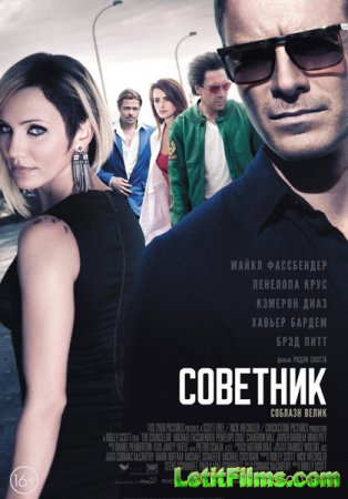 Скачать с TurboBit Советник / The Counselor (2013)