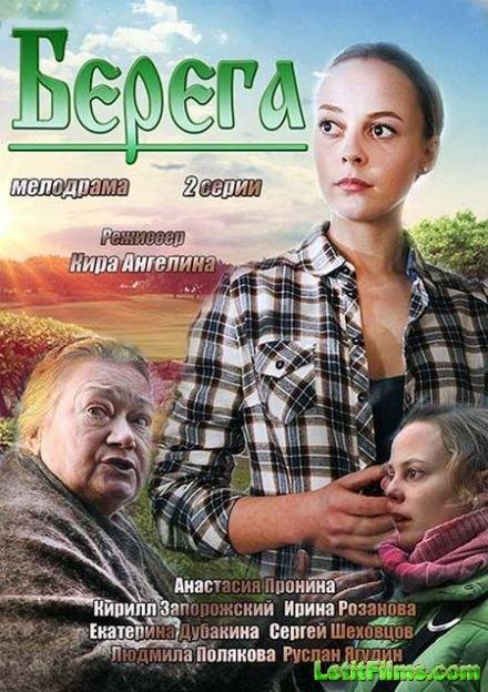 У Реки Два Берега На Телефон Фильм Mp4