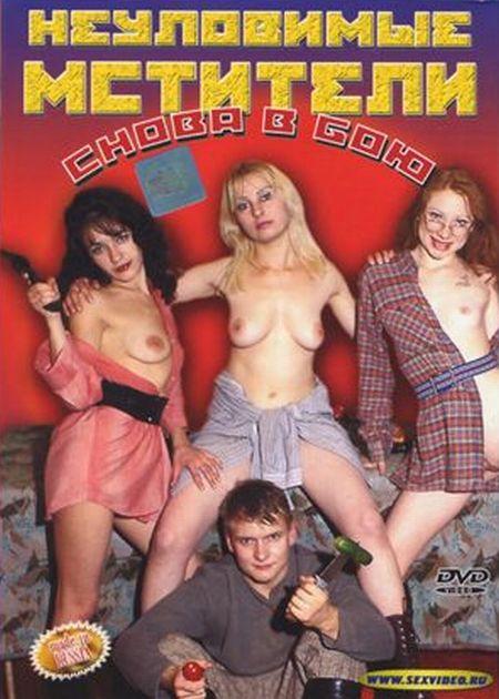 Порно фильмы на русском комедии очень
