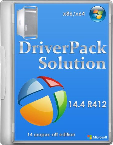 Скачать с turbobit Driverpack Solution 14.4 R412 шарик-off edition (x86 x64 ML RUS 2014)