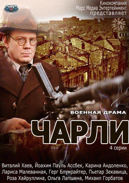 Немецкие фильмы с русским переводом