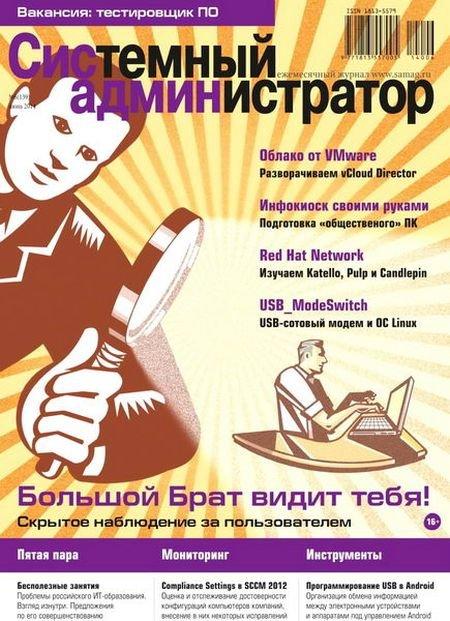 Администратор Образования Журнал