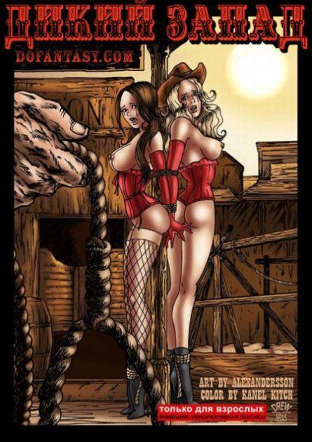 Порно комикс дикий запад