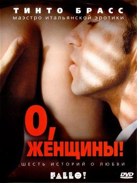 Девушка Джиджи / La fete а Gigi (1999) На Русском