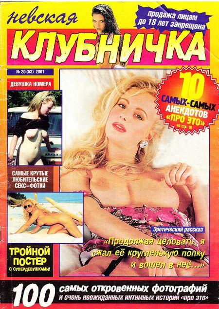 журналы порно онлайн читать секс сексуально