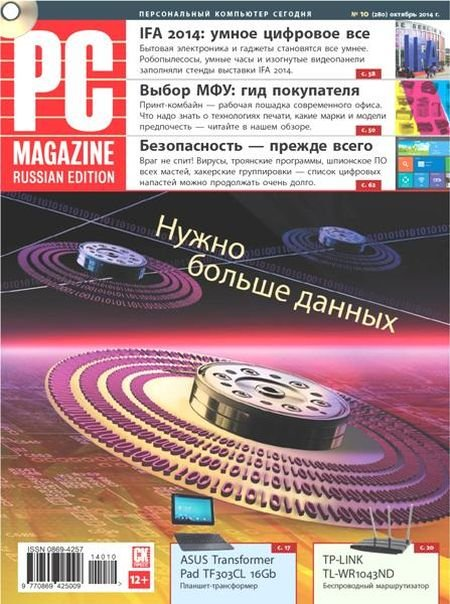 Скачать с turbobit PC Magazine №10 (октябрь 2014) Россия