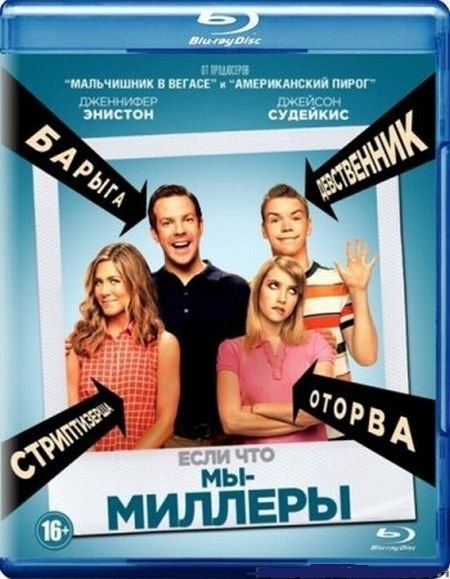 Скачать с turbobit  Мы – Миллеры / We're the Millers (2013)