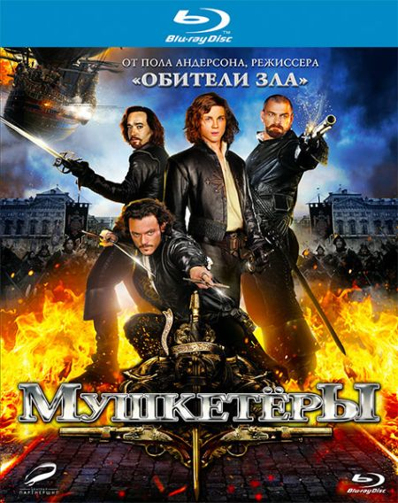 Скачать с turbobit Мушкетеры / The Three Musketeers (2011)