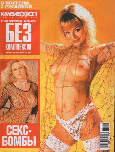 Смотреть порно журнал без комплексов