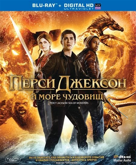 Скачать с turbobit Перси Джексон и Море чудовищ / Percy Jackson: Sea of Monsters (2013)
