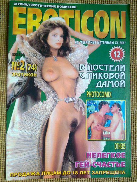 журналы фото эротика