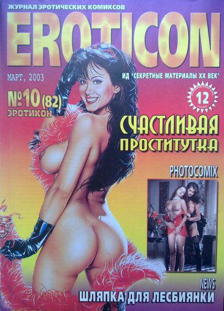 эротика из журнала