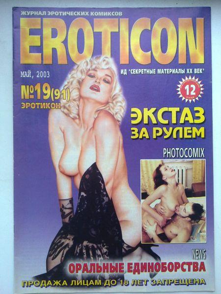 фото секс журнал