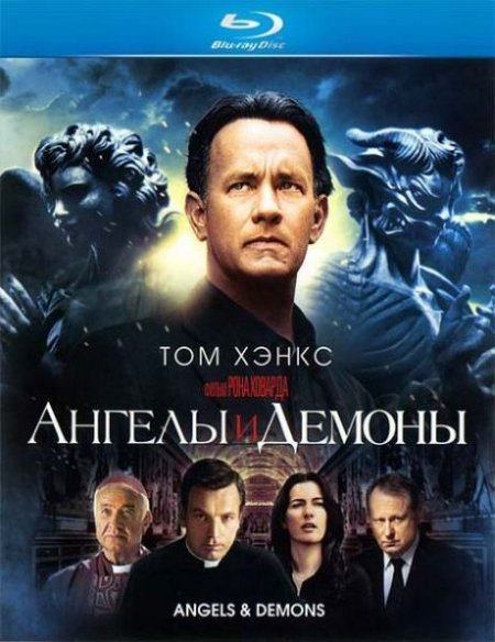 Скачать с turbobit  Ангелы и Демоны /Angels & Demons (2009)