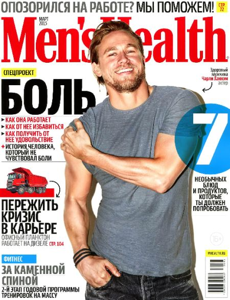 Скачать с turbobit Men's Health № 3 (март 2015) Россия