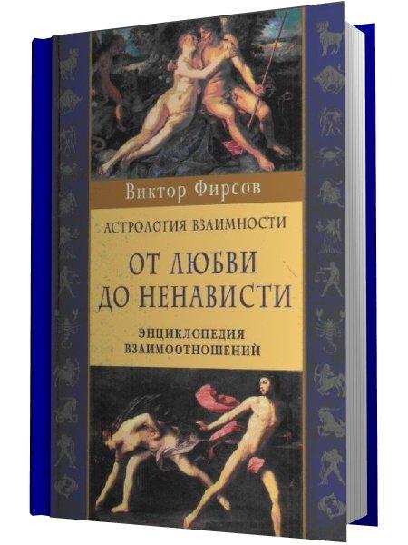 билеты книги от любви до ненависти книги посоветуйте домовитый, трудолюбивый, рукастый