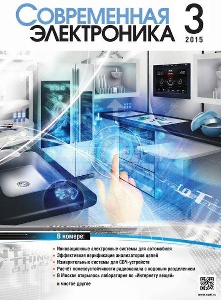 Basic Electronics - New York University Tandon School
