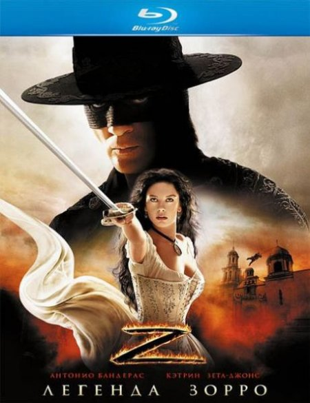 Скачать с turbobit  Легенда Зорро / The Legend of Zorro (2005)