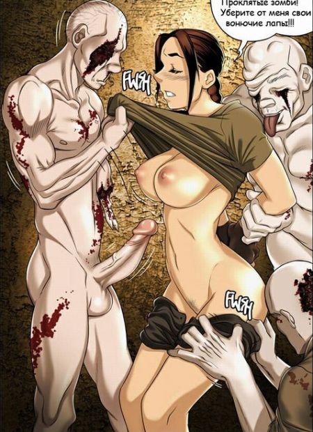 порно комиксы зомби