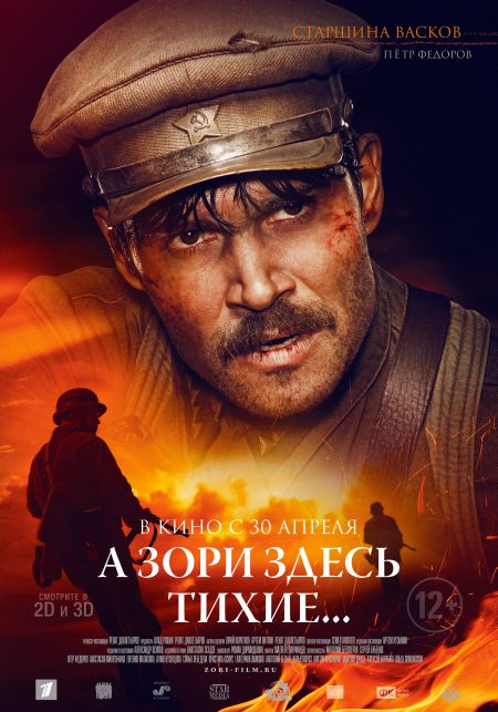 «Фильм Петр Первый» — 1996