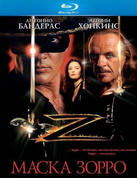 Скачать с turbobit  Маска Зорро / The Mask of Zorro (1998)