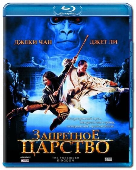 Скачать с turbobit Запретное царство / The Forbidden Kingdom (2008)
