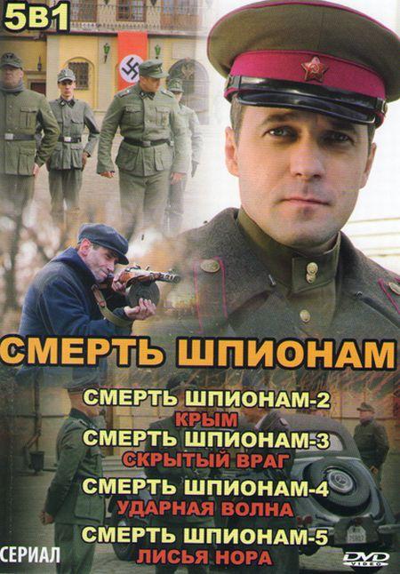 Сериал Смерть шпионам (2007-2013) 1 2 3 4 5 сезоны