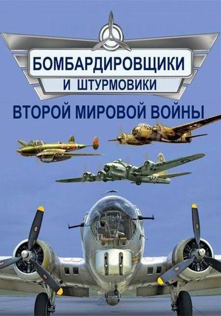 Бомбардировщики и штурмовики Второй мировой войны (2014)