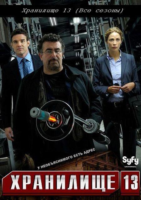 Сериал хранилище 13 все серии 1-5 сезон смотреть онлайн lostfilm.