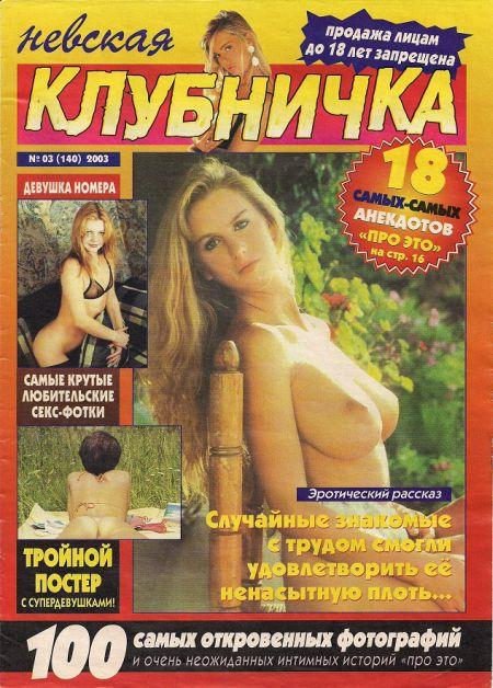 nevskaya-klubnichka-erotika