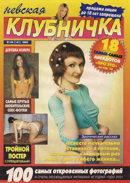 Журнал клубничка фото эротика