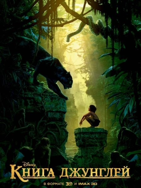 Скачать с turbobit Книга джунглей / The Jungle Book (2016)