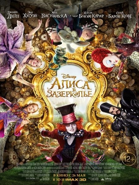 Скачать с turbobit Алиса в Зазеркалье / Alice Through the Looking Glass (2016)