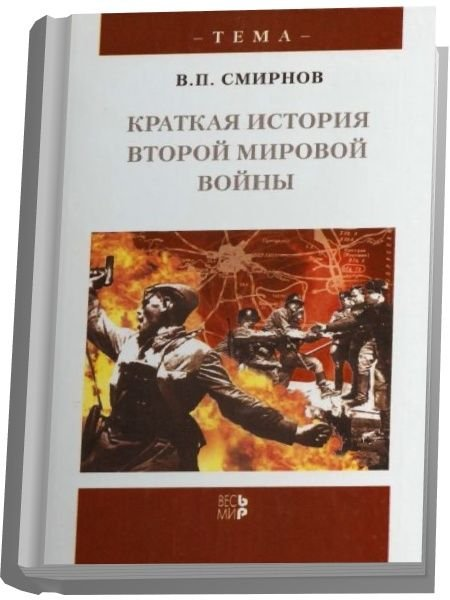 новые книги о второй мировой войне