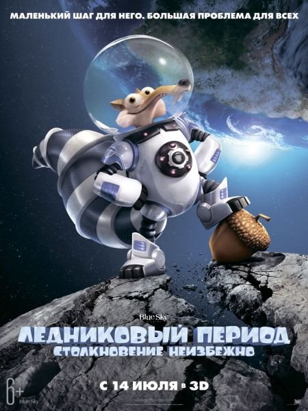 ������� � turbobit ���������� ������: ������������ ��������� / Ice Age: Collision Course (2016)