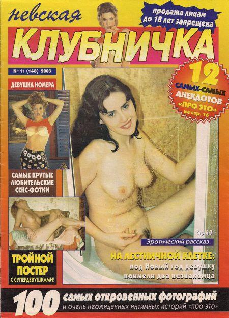 Журнал невская клубничка фото 3-15