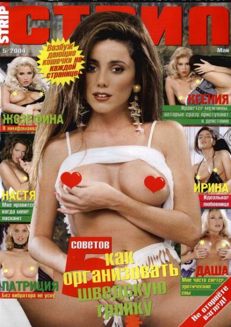 Заказать порно журнал для женщин реально