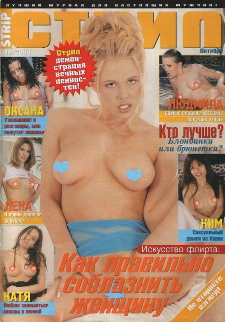 Порно журнал стрип смотреть фото 402-192