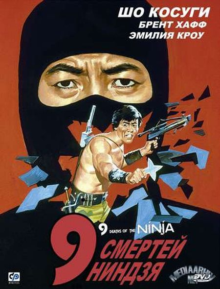 Скачать с turbobit 9 смертей ниндзя / Nine Deaths of the Ninja [1985]