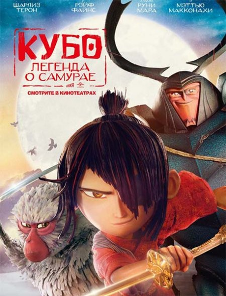 Скачать с turbobit Кубо. Легенда о самурае / Kubo and the Two Strings (2016)