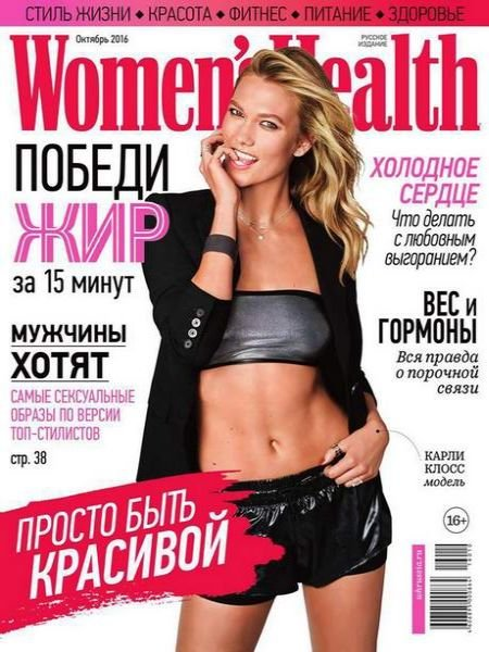 Скачать с turbobit Women's Health №10 (октябрь 2016) Россия