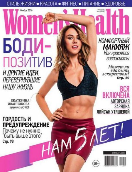 Скачать с turbobit Women's Health №11 (ноябрь 2016) Россия