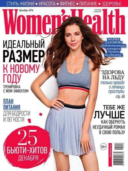Скачать с turbobit Women's Health №12 (декабрь 2016) Россия
