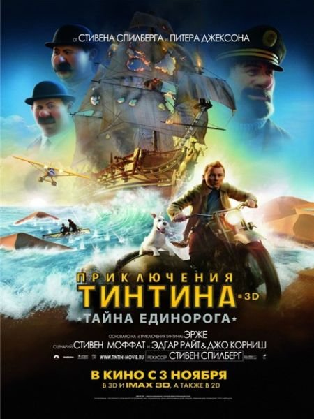 Скачать с turbobit Приключения Тинтина: Тайна Единорога / The Adventures of Tintin (2011)