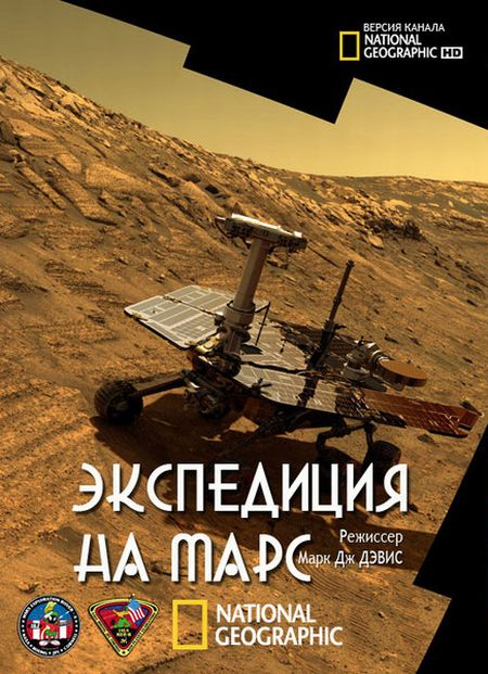 Скачать с turbobit Экспедиция на Марс / Expedition Mars [2016]