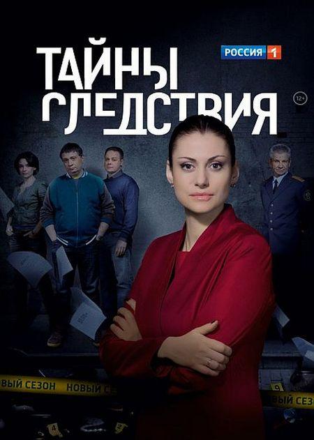 Русский сериал тайны следствия (15 сезон) вы можете скачать.